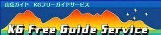 山岳ガイドのKGフリーガイドサービス